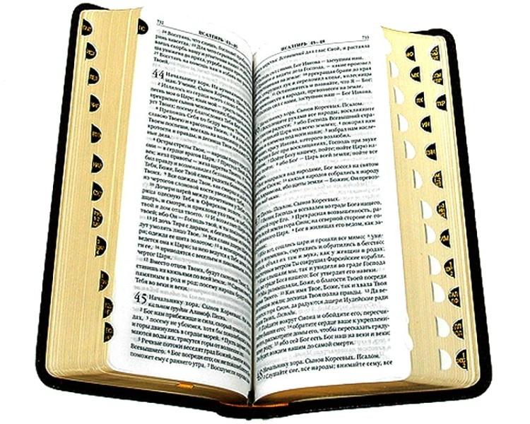 стихотворение Библия
