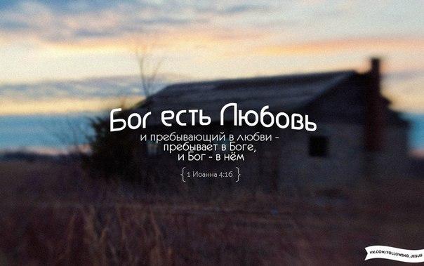 Bog est' lyubov'