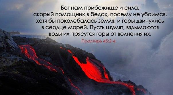Bog nam pribezhishche i sila