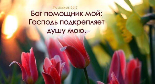 Bog pomoshchnik moy Gospod' podkreplyaet