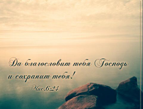Da blagoslovit tebya Gospod' i sokhranit tebya