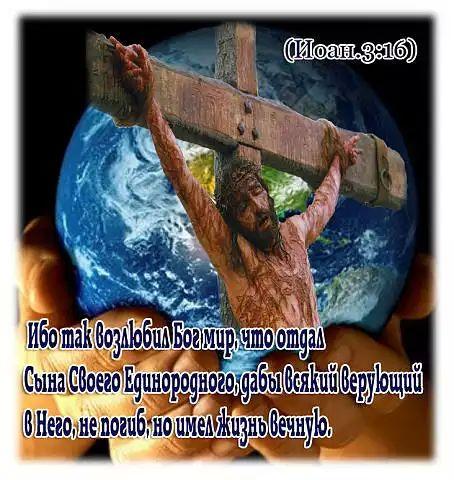 Ibo tak vozlyubil Bog mir