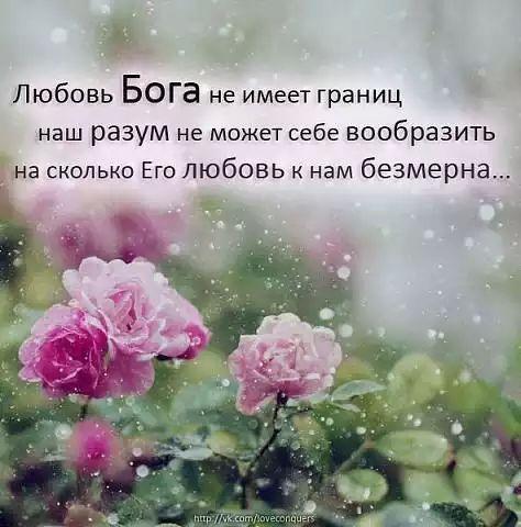 Lyubov' Boga ne imeet granits