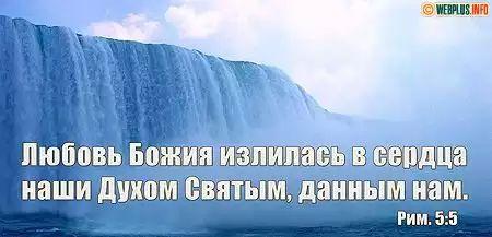 Lyubov' Bozh'ya izlilas' v serdtsa