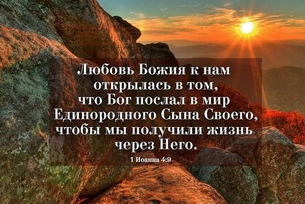 Lyubov' Bozh'ya k nam otkrylas'