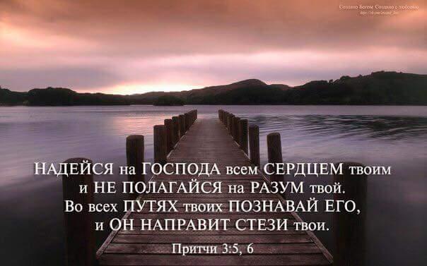 Nadeysya na Gospoda vsem serdtsem i ne polagaysya