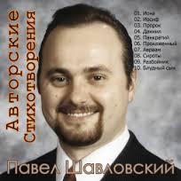 Pavel Shavlovskiy