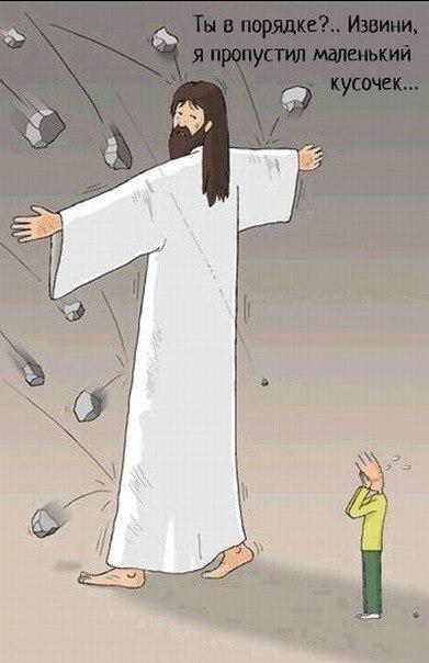 Tebya khranit Iisus