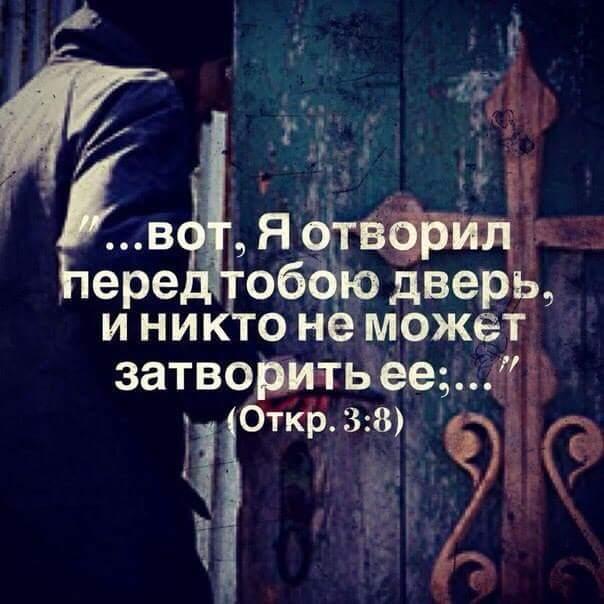 Vot, Ya otvoril pered toboyu dver'