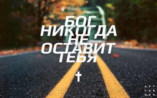 Бог не оставит