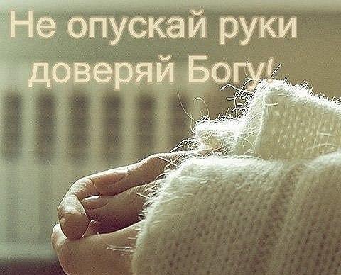 Доверие Богу всегда!