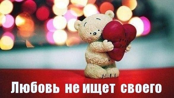 Любовь не ищет своего