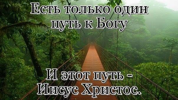 Один путь