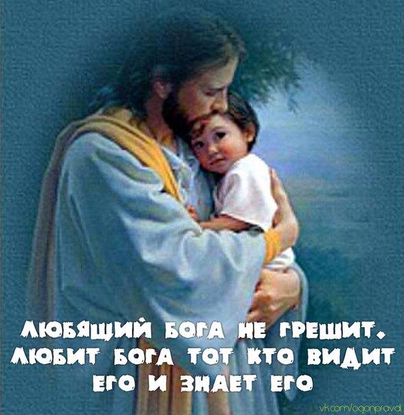p_Lyubyashchiy Boga ne greshit