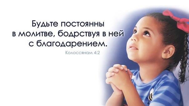 В молитве будьте постоянны