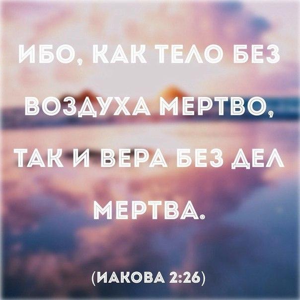 Вере без дел..