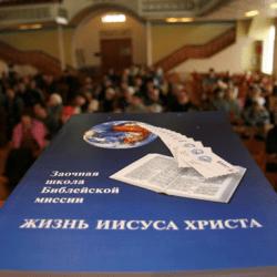Заочная библейская школа