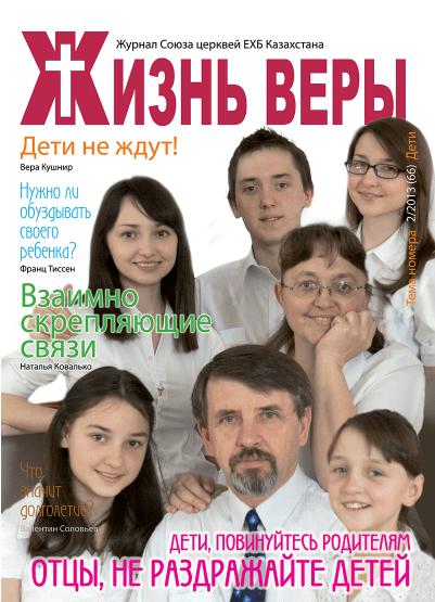 Zhurnal Soyuza tserkvey EKhB Kazakhstana Zhizn' Very