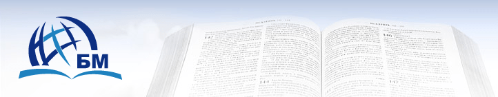 Библейская миссия Казахстана