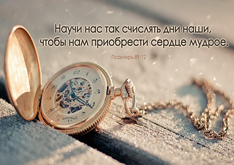 Псалом 89