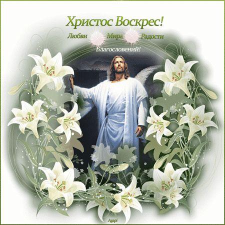 Lyubvi mira radosti blagosloveniy