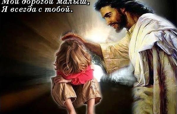 Дитя Бога