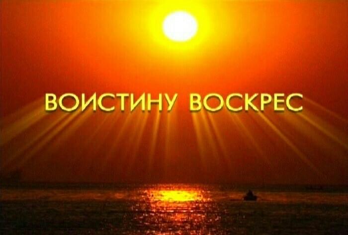 Voistinu Voskres