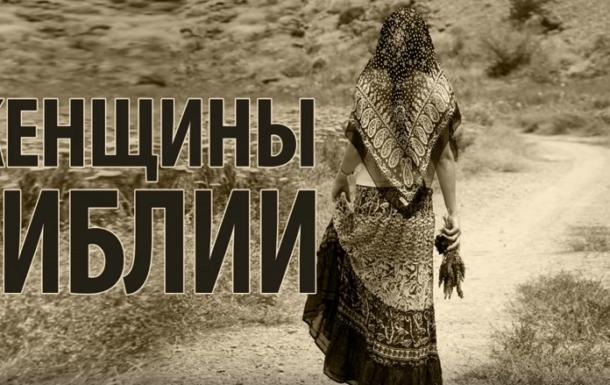 Женщины Библии Разные дети