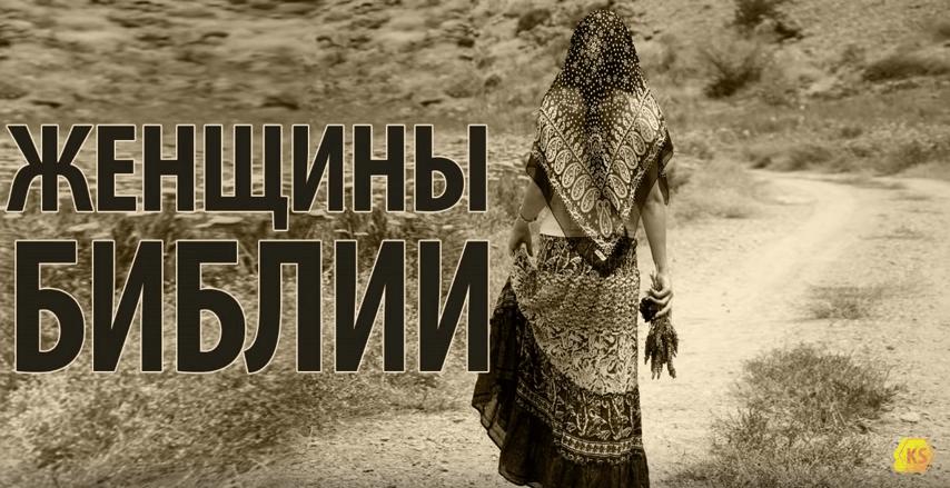 Женщины Библии обзор