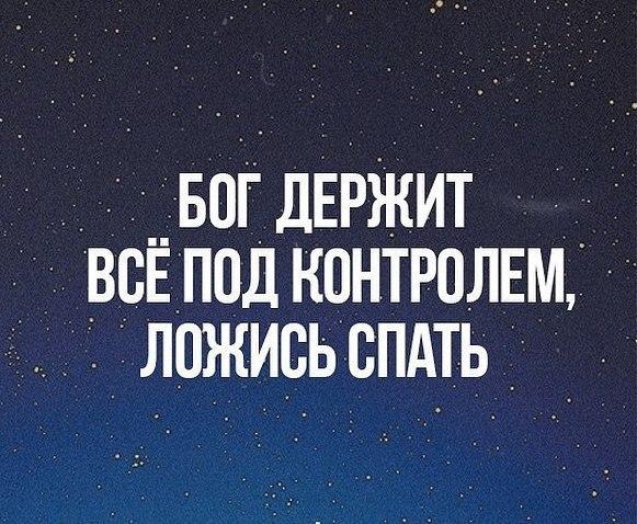 Бог держит все <u>цитатах</u> под контролем