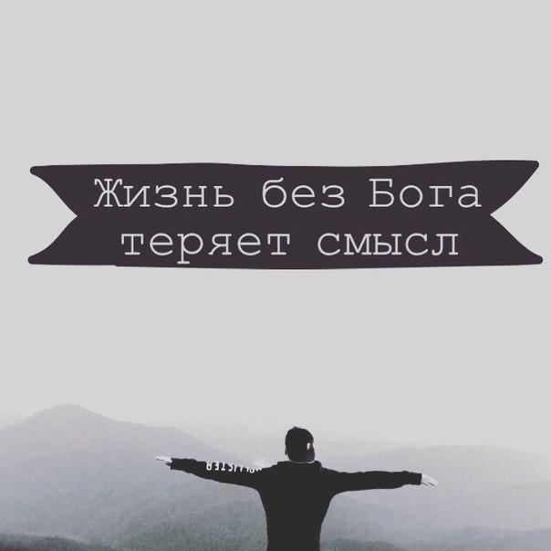 нет смысла жить без Бога