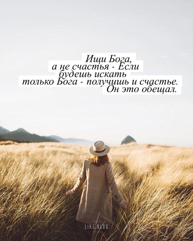 в Боге счастье