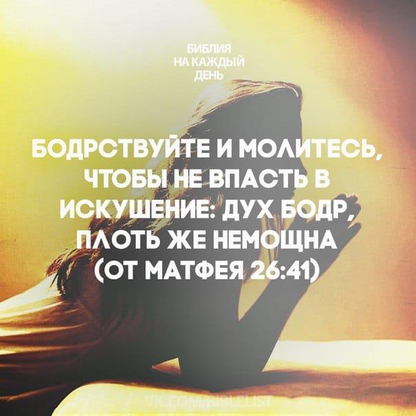 Бодрствуйте и молитесь