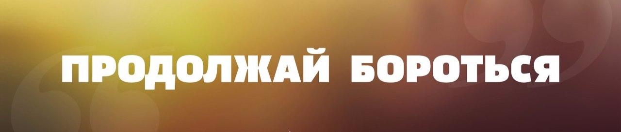 Борись