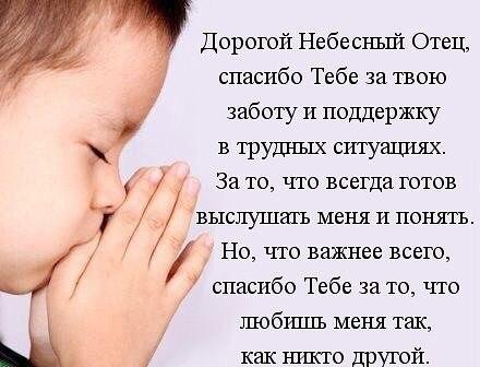 молитва к Отцу