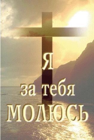 я за тебя молюсь