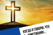 Я Христианин!