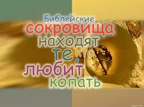 sokrovishe
