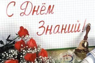 den' znaniy-7