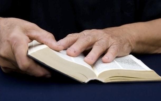 Живущий под кровом Всевышнего; Псалом 90