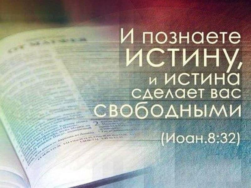 istina sdelaet vas svobodnymi