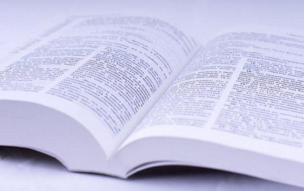 17 Мая — Чтение на каждый день