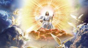 Приход Господа близок