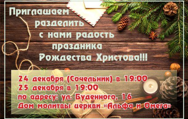 Приглашаем на праздник Рождества Христова!