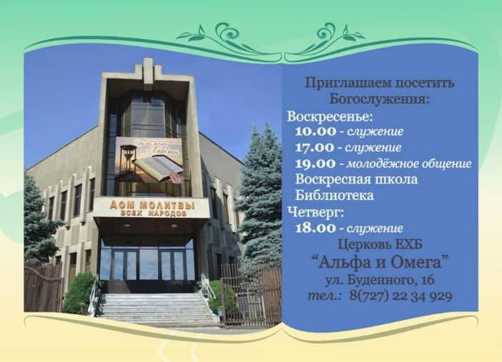 Alfa_i_Omega_Almaty